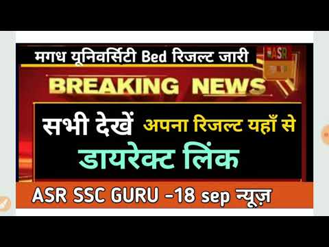 Magadh University Bed Result 2019