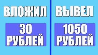 Куда вложить 500 рублей, чтобы получать по 70 000 руб ежемесячно!