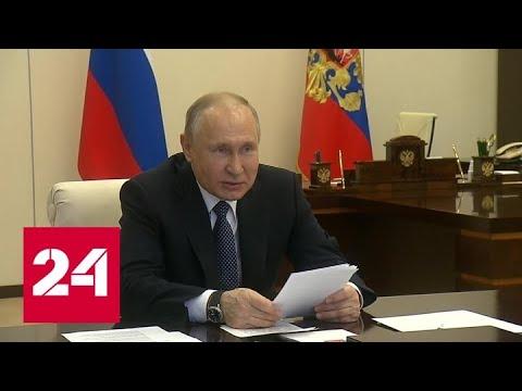 Владимир Путин провел совещание по ситуации с коронавирусом - Россия 24
