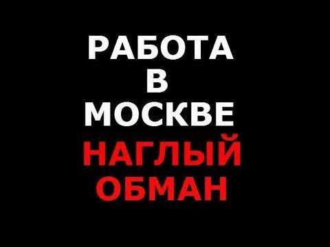 Работа в Москве. ОБМАН.