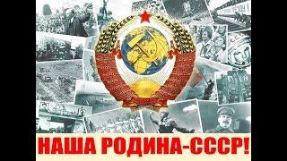 Я хочу назад в СССР.Поёт Анатолий Семёнов.