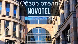 Novotel 4 * | Санкт-Петербург | Фитнес-центр | Россия | Обзор отеля | Путешествия| Travel | 2020