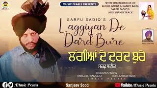 LAGGIYAN DE DARD BURE | SARFU SADIQ |  NEW PUNJABI LATEST SAD SONGS 2020 | MUSIC PEARLS LUDHIANA.