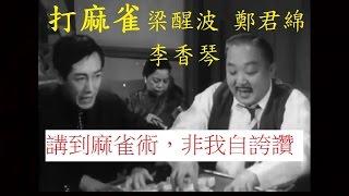 打麻雀(小曲:滿場飛)-梁醒波,鄭君綿,李香琴