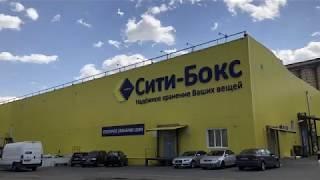 видео Услуги склада ответственного хранения в Москве, теплый склад для личных вещей и интернет магазинов