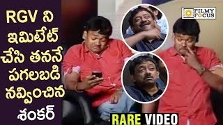 Shakalaka Shankar Imitating Ram Gopal Varma : Hilarious Video