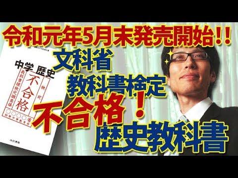 遂に!令和元年5月末発売開始!文部科学省検定『不合格』歴史教科書|竹田恒泰チャンネル2