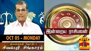 Indraya Raasipalan 05-10-2015 Astrologer Sivalpuri Singaram Spl video 05.10.15   Daily Thanthi tv shows 5th October 2015 at srivideo