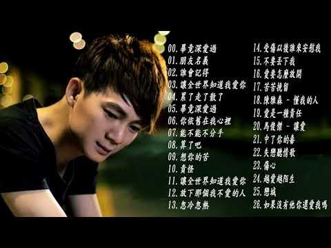 Best Songs Of Liu Zhe刘喆最佳歌曲  (koleksi Kumpulan Liu Zhe)