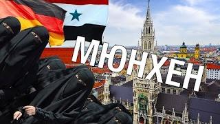 Мигранты-мусульмане в Европе и смешной немецкий язык // МЮНХЕН