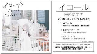 田所あずさ / イコール - 試聴動画 田所あずさ 検索動画 3