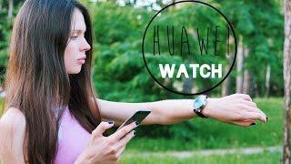 Huawei Watch: хуавей который всегда приходит вовремя