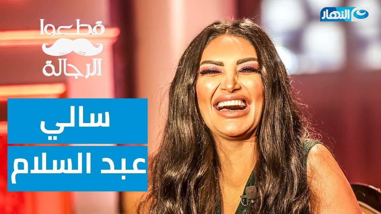 Ot3o El  Regala - Sally Abdel Salam | قطعوا الرجالة - حلقة المثيرة للجدل سالي عبد السلام