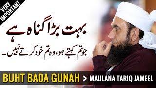 """""""Buht Bada Gunah Hai"""" Maulana Tariq Jameel Latest Bayan 17 December 2018"""