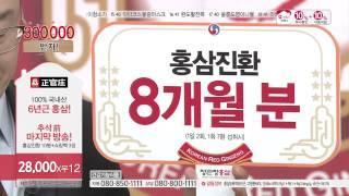 [홈앤쇼핑] 정관장홍삼진환