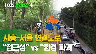 """시흥~서울 민자도로…""""시민 편의"""" vs """"소래산 파괴"""""""