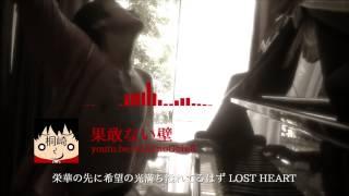 【桐崎栄二の歌】 はかない壁 歌詞付き 【1080p/60fps】