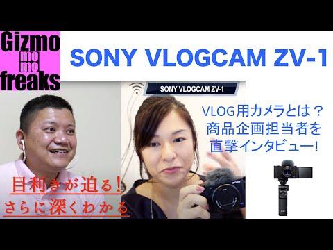 目利きが迫る!さらに深くわかる VLOG用カメラSONY ZV-1