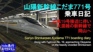山陽新幹線こだま771号乗車日記 Sanyo Shinkansen Kodama 771 boarding diary
