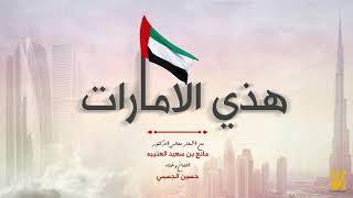 حسين الجسمي - هذي الامارات (النسخة الأصلية) | 2018