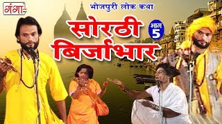 सोरठी बिर्जाभार (भाग-5)   Bhojpuri Nautanki   Bhojpuri Lokkatha   Nautanki Nach Programme