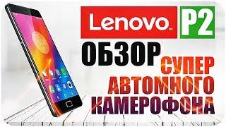 Обзор Lenovo P2 4 ДНЯ ОТ ОДНОГО ЗАРЯДА?