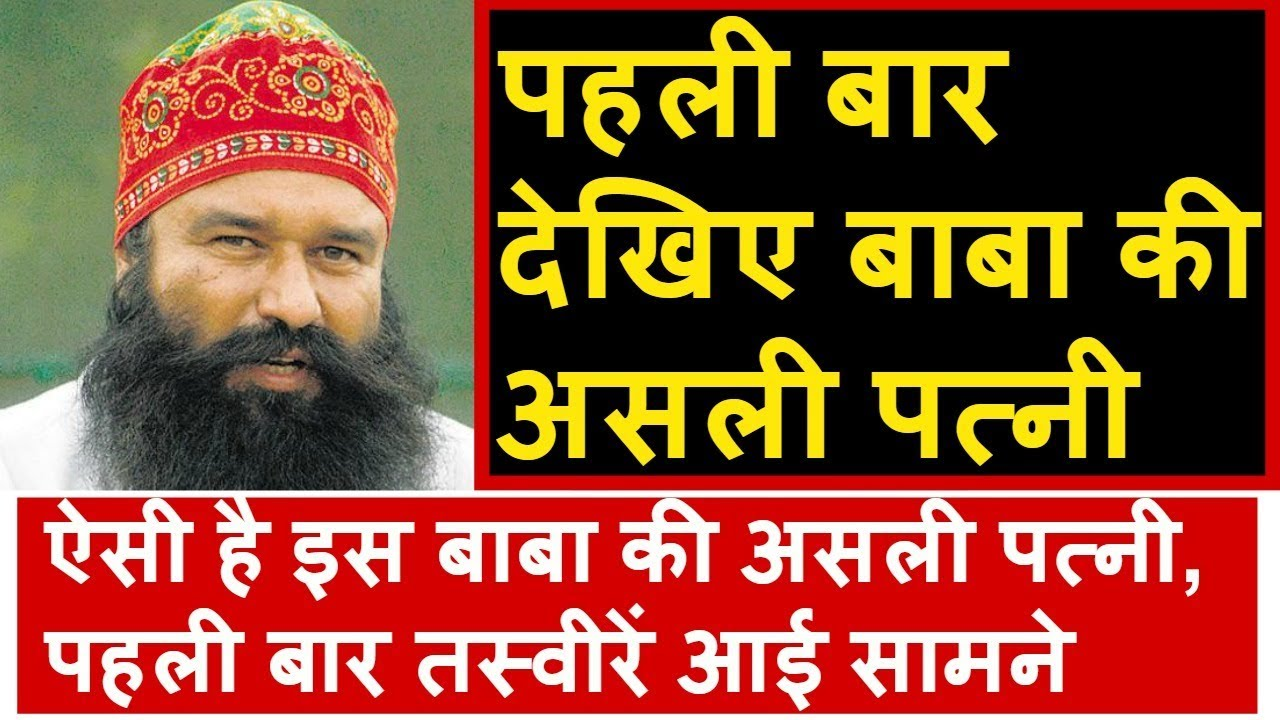 Know About Gurmeet Ram Rahim Real Wife, First Time -1375