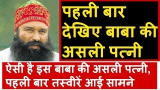 Know about gurmeet ram rahim real wife, first time pictures are come | headlines india