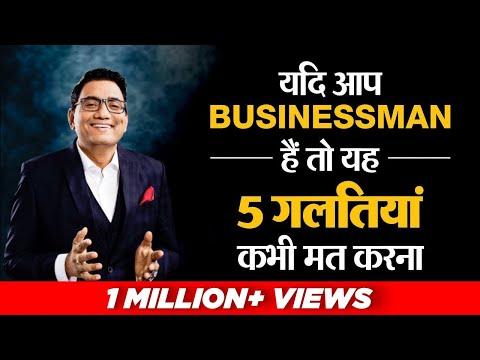 यदि आप Businessman हैं तो यह 5 गलतियां कभी मत करना   Dr. Ujjwal Patni