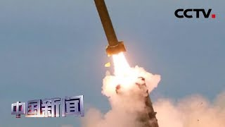 [中国新闻] 金正恩指导新型火箭炮试射 | CCTV中文国际