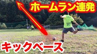 【キックベース】さんくーる vs ルーズリーフのガチバトルでホームラン連発!?