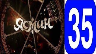 ясмин 35 серия Смотреть сериал 2014 мелодрама, фильм, онлайн
