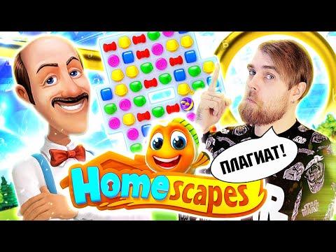 Homescapes - откровенный ПЛАГИАТ У хроник ХАОСА и рекламный РАЗВОД на мобильные ИГРЫ головоломки