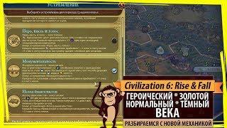 Героический золотой нормальный тёмный ВЕКА в Sid Meiers Civilization V  Rise And Fall