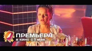 Корпоратив (2014) HD трейлер | премьера 1 мая