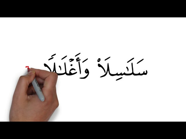 Tajweed in Minutes - The Silent Alif