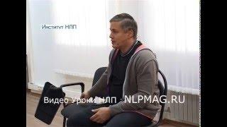 НЛП Практик часть 2.