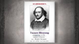Уильям Шекспир «СОНЕТЫ 1-79». Читает Жорж Октавио.