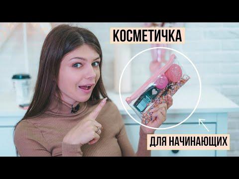 Собираем Косметичку Для Новичка 🌸 + Макияж и Косметика