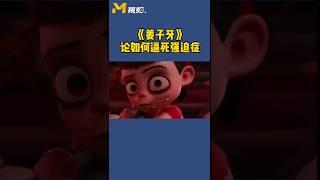 姜子牙教你如何逼死强迫症  【新闻资讯|News】