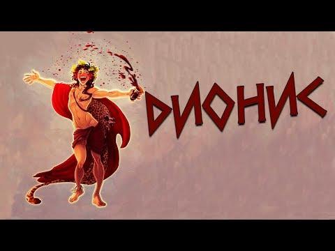 Греческая мифология:  Дионис - бог виноделия