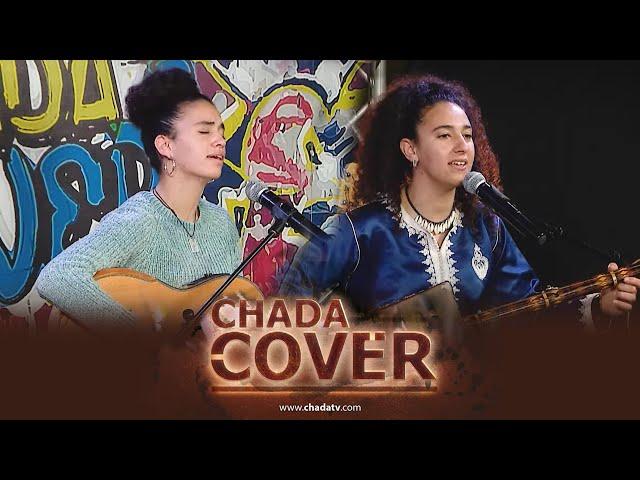 CHADA COVER : HIND & IMANE NAAIZA