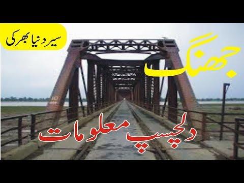 Jhang Amazing Shocking Facts in Urdu/Hindi   History Of Jhang   Documentary Jhang City   Shahmir TV