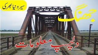 Jhang Amazing Shocking Facts in Urdu/Hindi | History Of Jhang | Documentary Jhang City | Shahmir TV