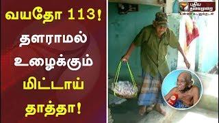 வயதோ 113 ! தளராமல் உழைக்கும் மிட்டாய் தாத்தா!   Thanjavur   Mittai Thaththa