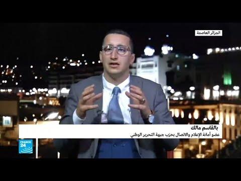 بالقاسم مالك: من المستحيل أن يكون حزب جبهة التحرير الوطني ضد الشعب الجزائري  - نشر قبل 4 ساعة