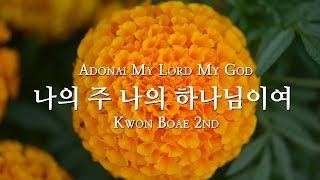 나의 주 나의 하나님이여 Song 권보애 (Kwon Boae) Produced by 이권희