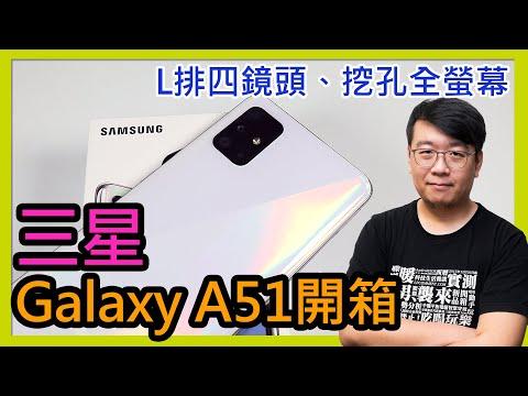 三星Galaxy A51開箱實測:L形排列四鏡頭美型中階機!