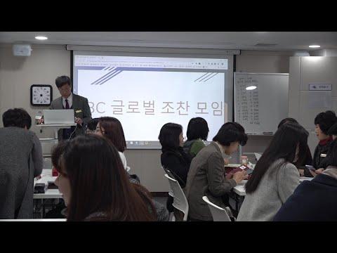 비씨글로벌 조찬모임 선릉점 2020년 1월8일