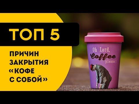 """ТОП 5 реальных причин почему закрываются кофейни и """"кофе с собой"""""""
